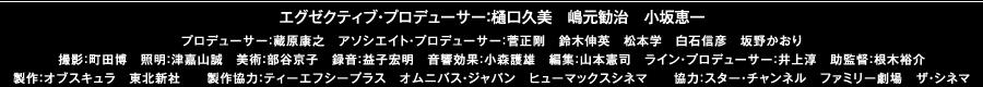 奇跡の映画「インターミッション」シネパトスゆかりの映画評論家・樋口尚文が監督を手がける、かつてない自由でエネルギッシュなストーリー!