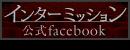 インターミッション公式facebookへリンク